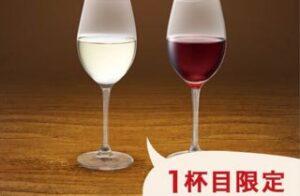 一杯目限定! ハウスワイン 白/赤
