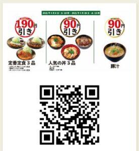 定番定食3品190円引き or 人気の丼3品90円引き or 豚汁90円引き