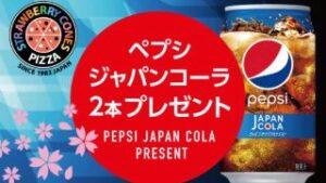 ペプシジャパンコーラ2本 プレゼント