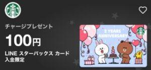先着20万名様限定!LINEスターバックスカード 100円分チャージプレゼント