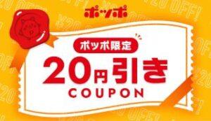 お会計から20円割引
