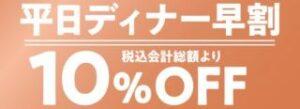平日ディナー早割 税込会計総額から10%OFF