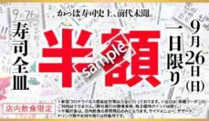 9月26日限定!寿司全皿 半額