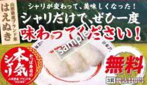 山形県産ブランド米 はえぬきシャリ3貫