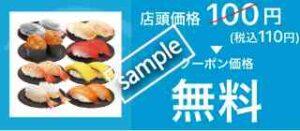 寿司1皿 無料