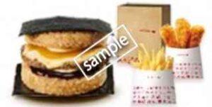 絶品チーズ ごはんバーガー+ポテトS+チキンからあげっと3本