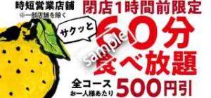 閉店1時間前限定!60分食べ放題全コース 500円引き