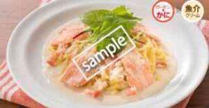 サーモンとかにの魚介クリームスパゲッティ