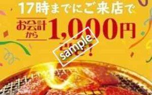 早い時間限定!17時までご来店でお会計から 1000円引き