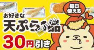 1日1回使える!お好きな天ぷら1品 30円引き