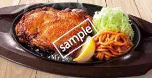 チキテキ若鶏のピリ辛スパイス焼き