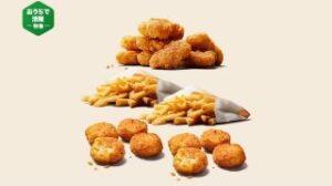 チキンナゲット8ピース+ポテトM2個+チーズバイツ2個