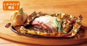 たっぷりチーズと国産舞茸の包み焼きハンバーグ