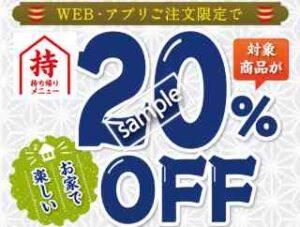WEB・アプリ注文限定!お持ち帰り寿司 20%OFF