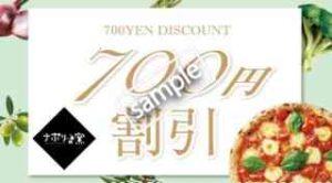 700円割引