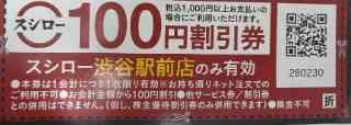 渋谷店限定!100円割引クーポン(チラシ)