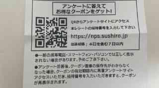 レシートに付いているアンケートに答えて50円割引クーポン