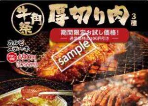 牛角祭!厚切り肉3種が何皿でも1皿 100円引き