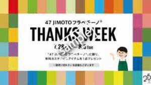47 JIMOTO フラペチーノ注文で 有料カスタマイズアイテム1点プレゼント