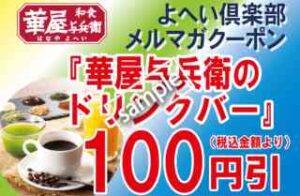 ドリンクバー 100円引き