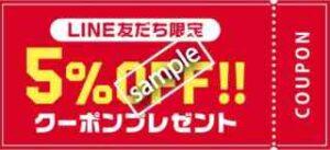 LINE友だち限定!5%OFF