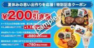 ビッグボーイ×きかんしゃトーマス キャンペーン!対象商品 200円引き