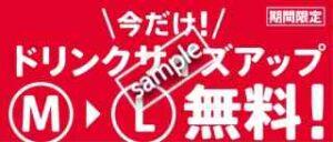 ドリンクサイズアップ M→L 無料