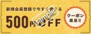 ロイヤルデリ新規会員登録限定!500円割引きクーポン