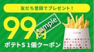 友だち登録限定!ポテトS 99円