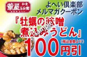 牡蠣の味噌煮込みうどん