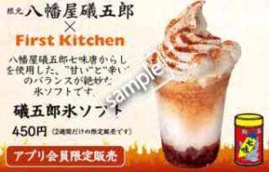 礒五郎氷ソフト