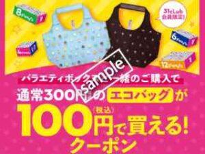 会員限定!エコバッグが100円で買えるクーポン