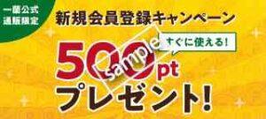 おみやげ一蘭初回登録限定!一蘭通販500ポイントプレゼント