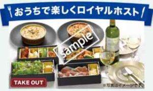 テイクアウト限定!Cセット 軽食・ロイヤルデリセット 全5品