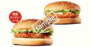 スパイシースナックチキンバーガー単品+タルタルチキンバーガー単品