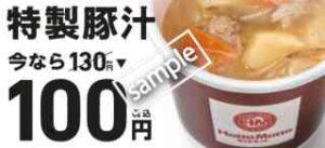 特性豚汁 100円