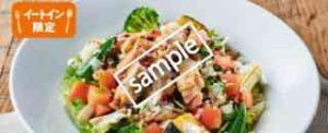 シェアサイズ チキンとナッツの11種野菜サラダ