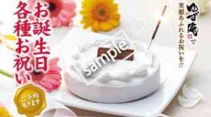 お誕生日特典!バースデーケーキ&記念写真スペシャルフォトフレームプレゼント