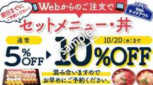 セットメニュー・丼 10%OFF