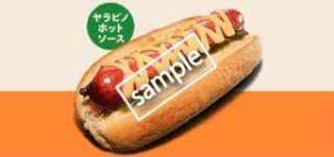 ヤラピノ&チーズホットドッグ単品