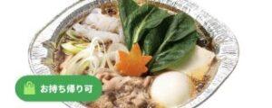 牛すき焼き鍋単品