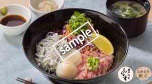 海の幸御飯セット 北海道産ほたて貝柱・ねぎとろ・釜あげしらす(味噌汁 漬物付き)