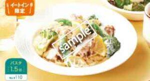チキンと緑野菜のレモンクリーム