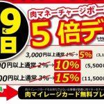 【29の日】肉マイレージチャージボーナス5倍
