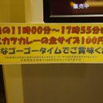 【午後5時55分まで】ゴーゴータイム【100円引き】