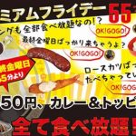 【食べ放題】プレミアムフライデー55ナイト【月末金曜限定】