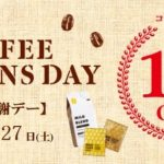 【10%OFF】ドトール感謝デー【コーヒー豆・器具】
