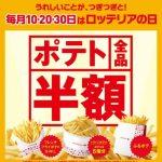 【ポテト半額】ロッテリアの日【10日20日30日】