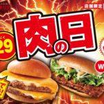 【特別メニュー】肉29(ニク)の日【毎月27日〜29日】