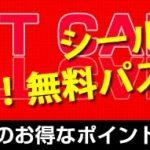 【1ヶ月有効】無料パスカード【ラーメンタダ】